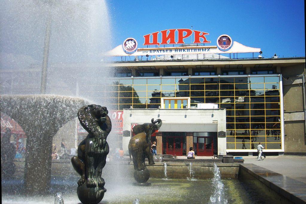 Саратовский цирк - фасад.jpg
